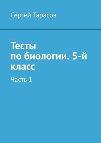 Сергей Тарасов, Тесты побиологии. 5-йкласс. Часть1