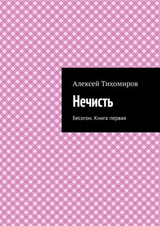 Алексей Тихомиров, Нечисть