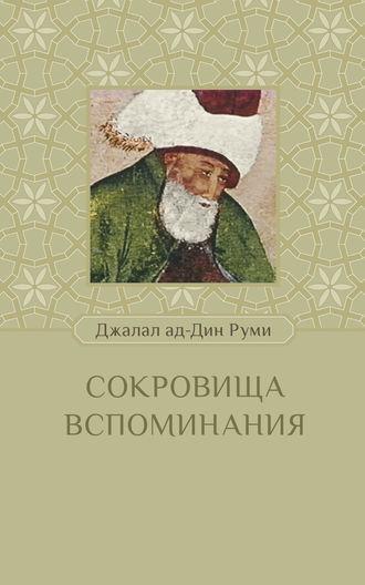 Джалаладдин Руми, Сокровища вспоминания