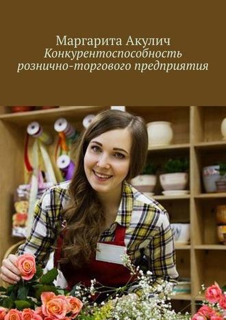 Маргарита Акулич, Конкурентоспособность рознично-торгового предприятия