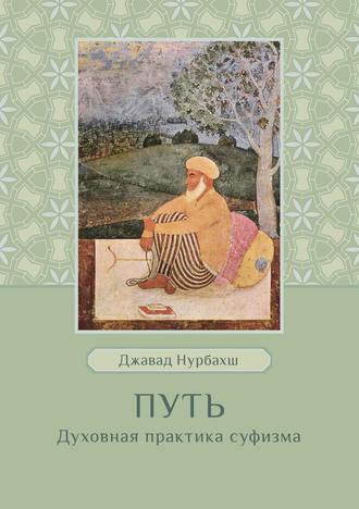Джавад Нурбахш, Путь. Духовная практика суфизма