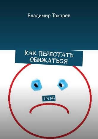 Владимир Токарев, Как перестать обижаться. ТМ (4)