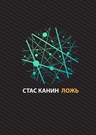 Стас Канин, Ложь