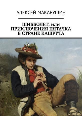 Алексей Макарушин, Шибболет, илиПриключения Пятачка встране Кашрута
