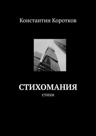 Константин Коротков, Стихомания