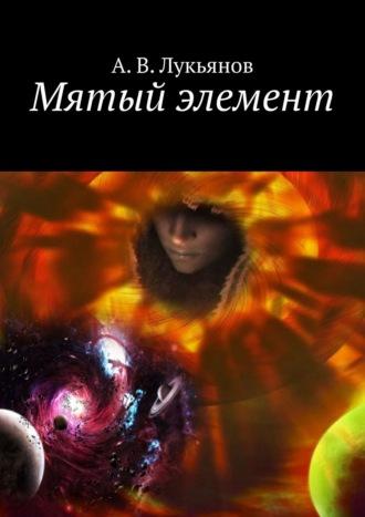 Александр Лукьянов, Мятый элемент