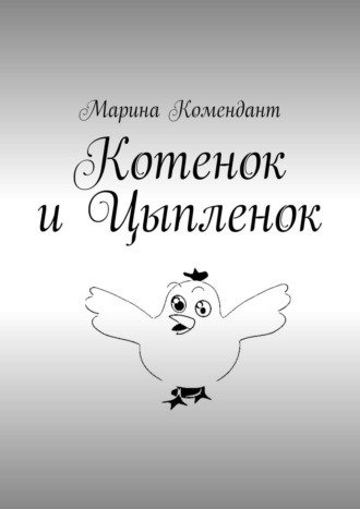 Марина Комендант, Котенок иЦыпленок
