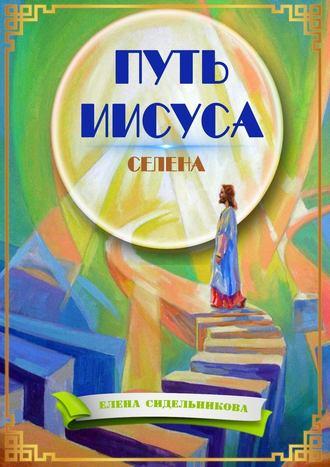 Елена Сидельникова, Путь Иисуса