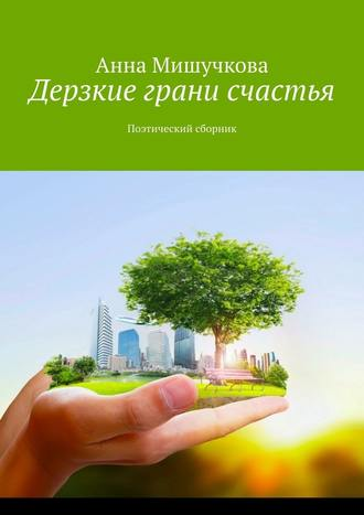 Анна Мишучкова, Дерзкие грани счастья. Поэтический сборник