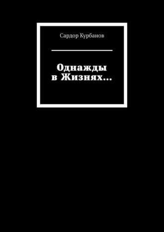 Сардор Курбанов, Однажды вЖизнях…
