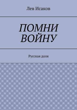 Лев Исаков, Помни войну. Русскаядоля