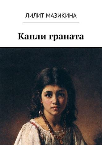Лилит Мазикина, Капли граната