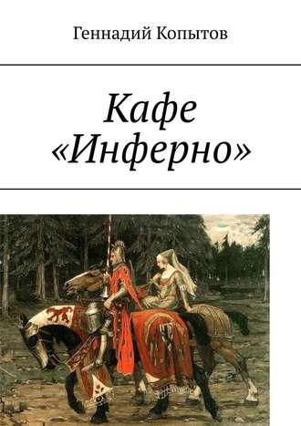 Геннадий Копытов, Кафе «Инферно»