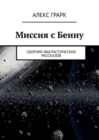 Алекс Грарк, Миссия сБенну. Сборник фантастических рассказов