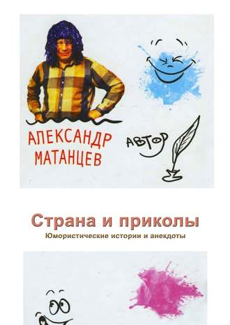 Александр Матанцев, Страна иприколы. Юмористические истории ианекдоты