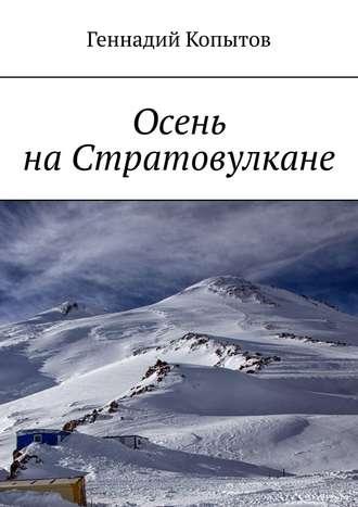 Геннадий Копытов, Осень наСтратовулкане