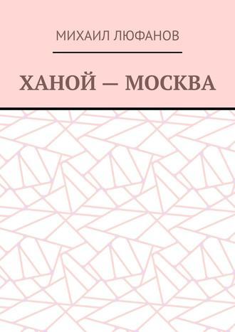 Михаил Люфанов, Ханой– Москва