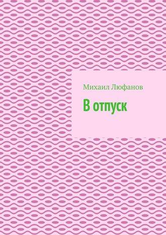 Михаил Люфанов, Вотпуск