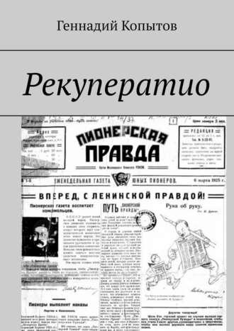 Геннадий Копытов, Рекуператио