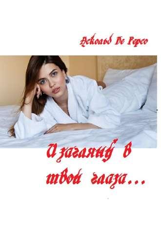 Аскольд Де Герсо, Изагляну втвои глаза…