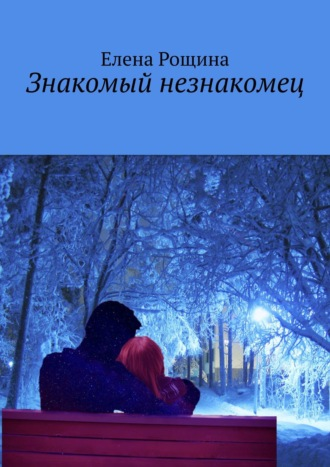 Елена Рощина, Знакомый незнакомец
