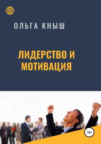 Ольга Кныш, Лидерство и мотивация