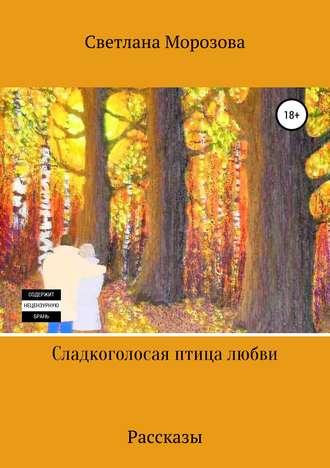 Светлана Морозова, Сладкоголосая птица любви