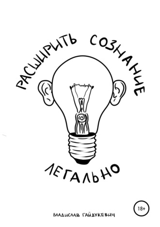 Владислав Гайдукевич, Расширить сознание легально
