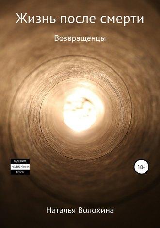 Наталья Волохина, Жизнь после смерти. Возвращенцы
