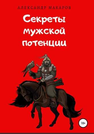 Александр Макаров, Секреты мужской потенции