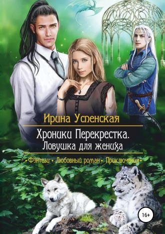 Ирина Успенская, Хроники Перекрестка. Ловушка для жениха