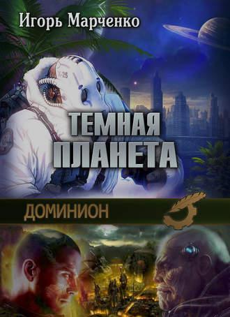 Игорь Марченко, Тёмная планета