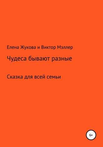 Елена Жукова, Виктор Мэллер, Чудеса бывают разные