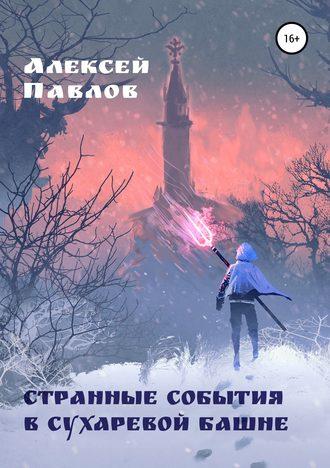 Алексей Павлов, Странные события в Сухаревой башне