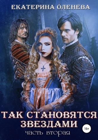 Екатерина Оленева, Так становятся звёздами – 2