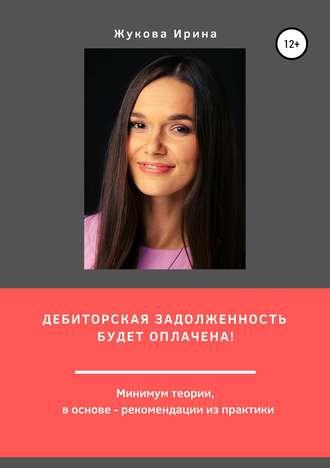 Ирина Жукова, Дебиторская задолженность будет оплачена!