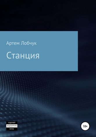 Артем Лобчук, Станция