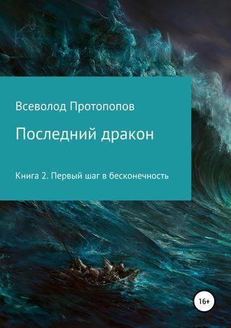 Всеволод Протопопов, Последний дракон. Первый шаг в бесконечность