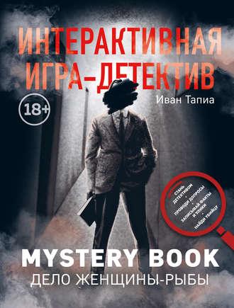Монсэ Линдэ, Иван Тапиа, Интерактивная игра-детектив. Mystery book: дело женщины-Рыбы