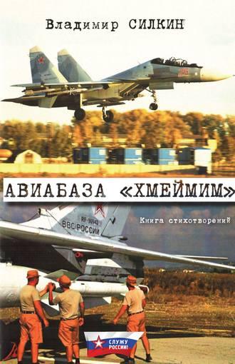 Владимир Силкин, Авиабаза «Хмеймим»