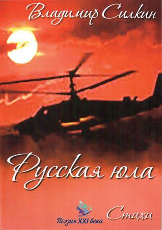 Владимир Силкин, Русская юла