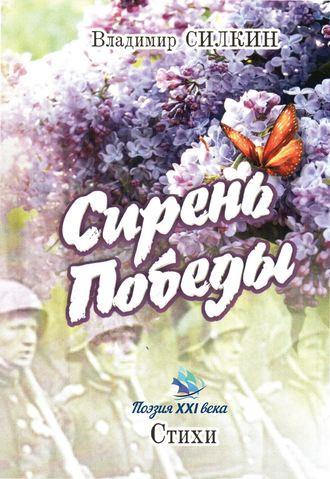 Владимир Силкин, Сирень Победы (сборник)