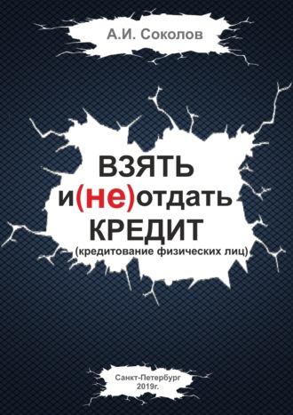 А. Соколов, Взять и (не) отдать кредит
