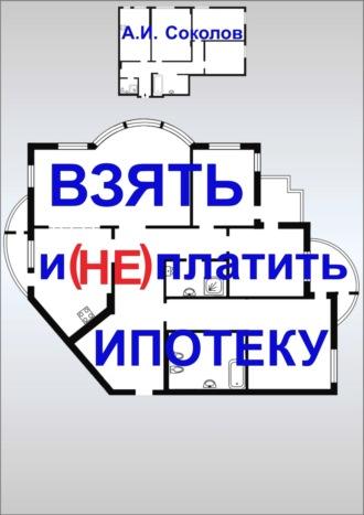 А. Соколов, Взять и (не) платить ипотеку