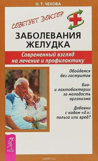 Наталия Чехова, Заболевания желудка. Современный взгляд на лечение и профилактику