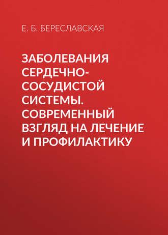 Евгения Береславская, Заболевания сердечно-сосудистой системы. Современный взгляд на лечение и профилактику