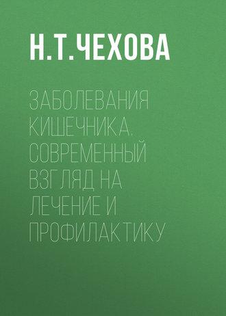 Наталия Чехова, Заболевания кишечника. Современный взгляд на лечение и профилактику