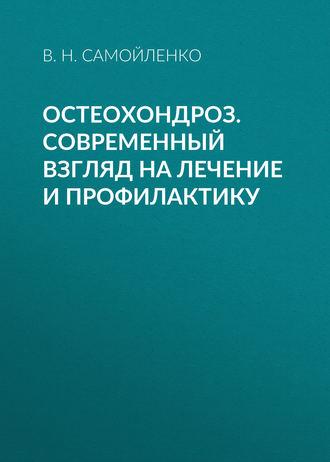 Валентина Самойленко, Остеохондроз. Современный взгляд на лечение и профилактику