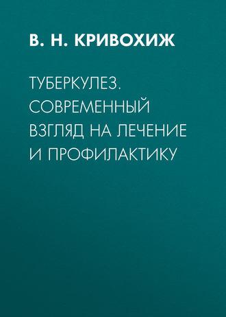 Валентин Кривохиж, Туберкулез. Современный взгляд на лечение и профилактику