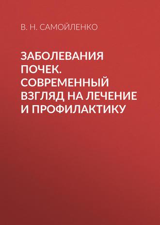 Валентина Самойленко, Заболевания почек. Современный взгляд на лечение и профилактику